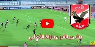 Ahly vs Tala'ea El Gaish مشاهدة مباراة الاهلي وطلائع الجيش بث مباشر اليوم  21-09-2021 في كاس السوبر