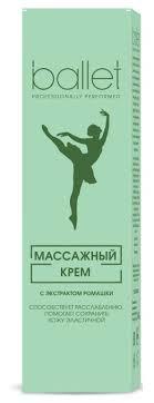 <b>Крем</b> для тела Ballet <b>массажный с экстрактом</b> ромашки — купить ...