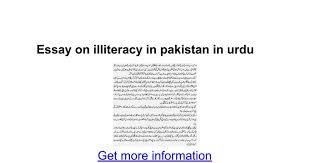essay on illiteracy in in urdu google docs