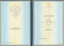 Вузовский заказать диплом в Москве недорого Купить диплом о высшем профессиональном образовании 1997 2003 гг включительно диплом гознак