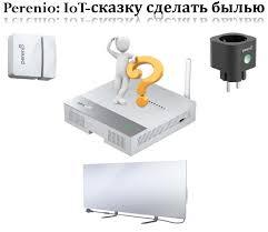 <b>Perenio</b>: IoT-сказку сделать былью / Хабр