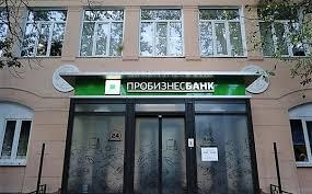 Стадии банкротства юридического лица Проблемы с кредитами  Пробизнесбанк как платить кредит если его закрыли куда платить после отзыва лицензии
