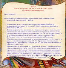 Презентация на тему Должностная инструкция Утверждено приказом  27 Справка по итогам проверки входных контрольных