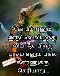 Beautiful Images With Quotes In Tamil