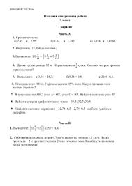 Итоговая контрольная работа в классе учебник И И Зубарева А Г  Итоговая контрольная работа 5 класс 1 вариант