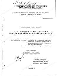 Диссертация на тему Управление финансовыми рисками в  Диссертация и автореферат на тему Управление финансовыми рисками в инвестиционной деятельности железных дорог