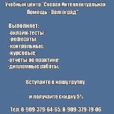 Рефераты курсовые дипломные в Волгограде ru Рефераты курсовые дипломные в Волгограде