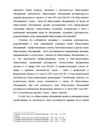 Правовой статус религиозных объединений в России Курсовая Курсовая Правовой статус религиозных объединений в России 6