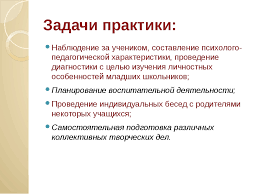 Презентация на тему Психолого педагогическая практика  слайда 3 Задачи практики Наблюдение за учеником составление психолого педагогической