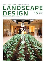 garden design magazine. Marvellous After Andrew She Had Little Left Of Her Landscape Designandbuild Business Some Us Myself Included Will Write For Garden Blogs Or Following Design Magazine A