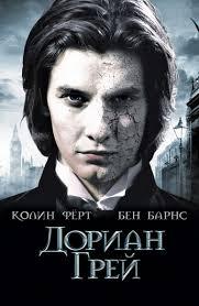 Фильм <b>Дориан Грей</b> (2009) смотреть онлайн бесплатно в ...