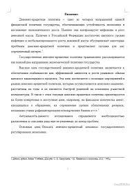 Денежно кредитная политика Курсовые работы Банк рефератов  Денежно кредитная политика 07 04 15