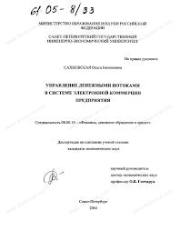Диссертация на тему Управление денежными потоками в системе  Диссертация и автореферат на тему Управление денежными потоками в системе электронной коммерции предприятия