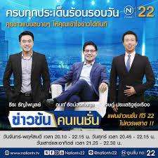 Nationtv Live - ครบทุกประเด็นร้อนรอบวัน!! ......