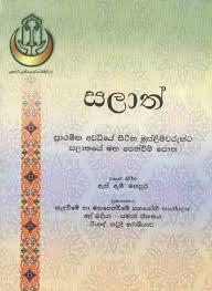 wedding invitation verses in sinhala broprahshow Sinhala Wedding Cards Poems wedding invitation verses in sinhala broprahshow sinhala wedding invitation poems