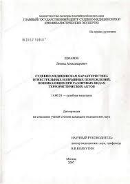 Диссертация на тему Судебно медицинская характеристика  Диссертация и автореферат на тему Судебно медицинская характеристика огнестрельных и взрывных повреждений возникающих