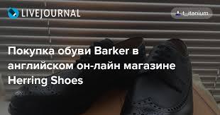 Покупка обуви <b>Barker</b> в английском он-лайн магазине Herring ...