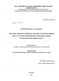 Диссертация на тему Государственная политика Российской Федерации  Государственная политика Российской Федерации в области социальной интеграции инвалидов политологический аспект тема диссертации и автореферата по ВАК