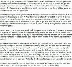 republic day bhasan in hindi bhasan hindi marathi republic day bhasan in hindi 26 bhasan hindi marathi pdf