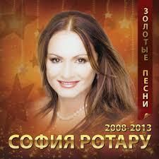 Золотые песни — София Ротару. Слушать онлайн на Яндекс.Музыке