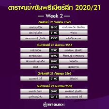 ตารางการแข่งขันพรีเมียร์... - EA Sports FIFA Online 4 Thailand