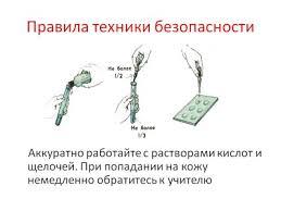 Урок № Практическая работа № Решение экспериментальных задач  Опыт №1 Реакция обмена между оксидом меди ii и раствором серной кислоты
