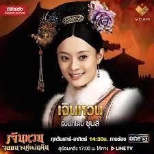 แนะนำตัว... - The Legend of Zhen Huan เจินหวน จอมนางคู่แผ่นดิน