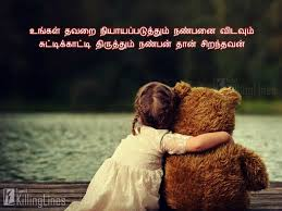 Best Friend Quotes Tamil