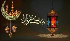 ما هو عيد الفطر المبارك؟ – موقع زيادة