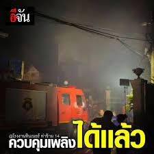 อีจัน - #ไฟไหม้โรงงานทินเนอร์ ท่าข้าม 14...