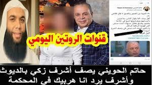 قنوات الروتين اليومي وحاتم الحويني واشرف ذكي نقيب الممثلين يقاضيه - YouTube