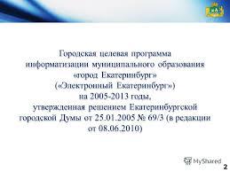 Презентация на тему О внедрении автоматизированной системы   организационно контрольной работе Г 2 2 Городская