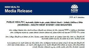 Skip to page content loading. Sbs Language Media Release From Nsw Health