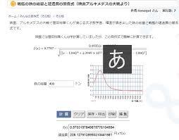 映画テレビ Fallen Physicist Rising Engineer