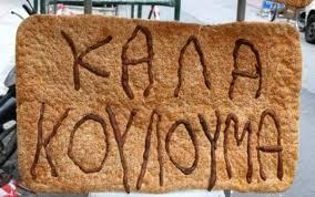 Κούλουμα – Καθαρά Δευτέρα: Τι γιορτάζουμε σήμερα – Τα έθιμα στην Ελλάδα – Γιατί πετάμε χαρταετό