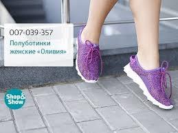 <b>Полуботинки</b> женские «Оливия». «Shop and Show» (Обувь ...