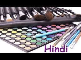 what to keep in your make up bag in hindi