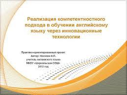 Педагогический проект по теме Компетентностный подход в обучении  Презентация к уроку