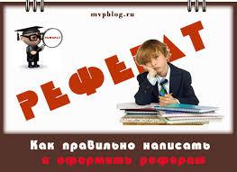 Как правильно написать и оформить реферат Блог Валерия Морозова Шапка для статей блога64
