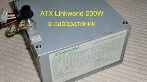 ATX Linkworld <b>200W</b> в лабораторник - 1. Регулировка напряжения