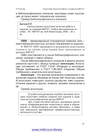 Как писать рецензию на учебник образец agelquetioguipbox s blog  как писать рецензию на учебник образец