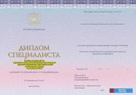 Купить диплом института колледжа аттестат Приобрести диплом ВУЗа