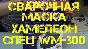 <b>СВАРОЧНАЯ МАСКА</b> ХАМЕЛЕОН <b>СПЕЦ WM</b>-<b>300</b> (980 РУБЛЕЙ)
