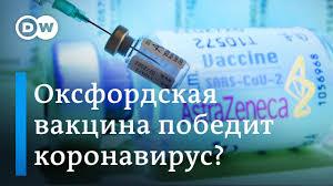 Вакцина ″Спутник V″: как корреспонденту DW делали прививку от коронавируса  | Коронавирус нового типа SARS-CoV-2 и пандемия COVID-19 | DW