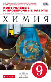 Химия класс контрольные и проверочные работы авт Габриелян О С  Полистать Химия 9 класс Контрольные и проверочные работы