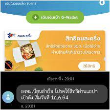 เช็คสิทธิ 'คนละครึ่งเฟส 3' คนลงทะเบียนผ่าน ได้ SMS แล้ว' ได้สิทธิ์แล้วทำยังไงต่อ  | Thaiger ข่าวไทย