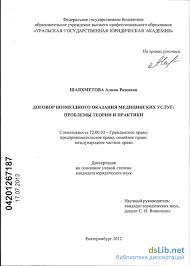 возмездного оказания медицинских услуг проблемы теории и практики Договор возмездного оказания медицинских услуг проблемы теории и практики