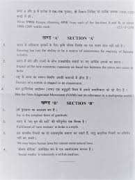 mains essay upsc ias exam preparation essay paper 28 10 2017