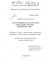 Диссертация на тему Организационное единство в системе  Диссертация и автореферат на тему Организационное единство в системе обязательных признаков юридического лица