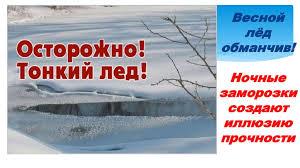 Осторожно! Тонкий лед! - Администрация Эммаусского сельского поселения  Калининского района Тверской области